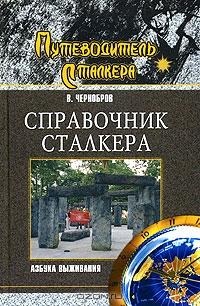 Черноборов - Справочник сталкера