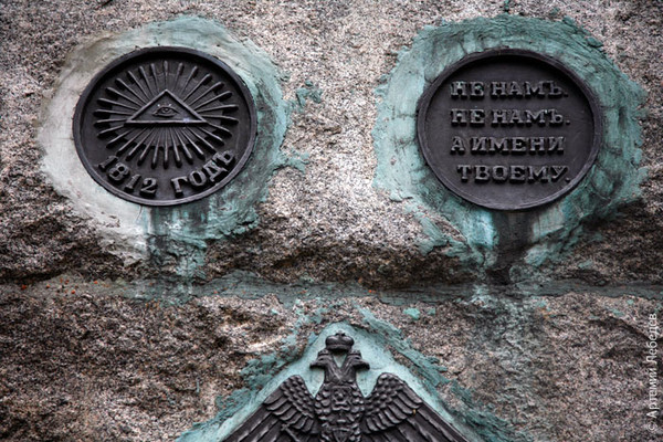 памятник войне 1812 года под Вязьмой